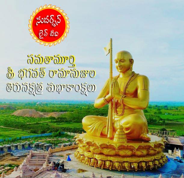 1004 Ramanuja Jayanthi